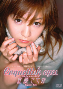 佐藤さやか<br />Coquettish eyes
